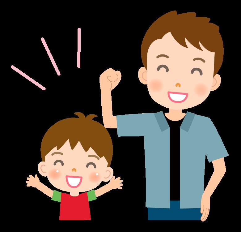 ガッツポーズをしている親子のイラスト