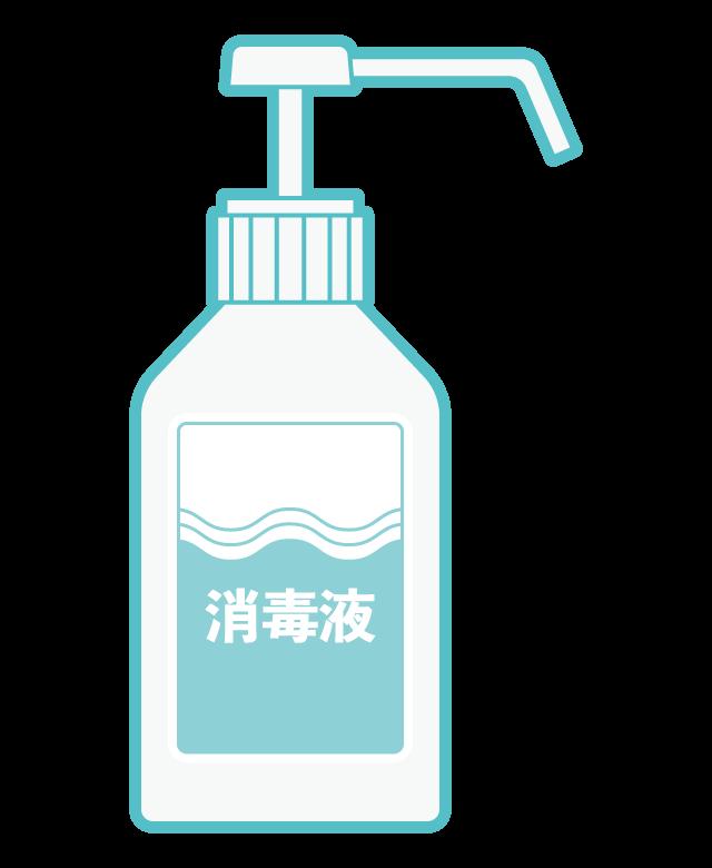 消毒液/アルコール消毒のイラスト