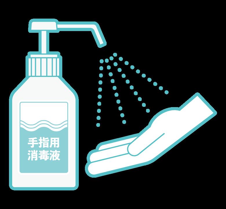 消毒液で手を除菌しているイラスト