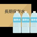 長期保存水のイラスト