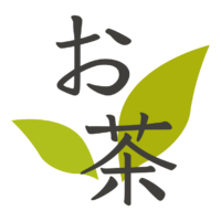 「お茶」の文字イラスト