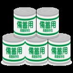 備蓄用の保存缶/容器のイラスト