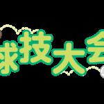 「球技大会」の文字イラスト