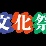 「文化祭」の文字のイラスト02