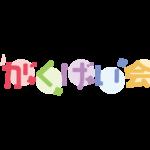 「がくげい会」の文字のイラスト