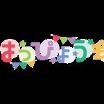 「はっぴょう会」の文字のイラスト
