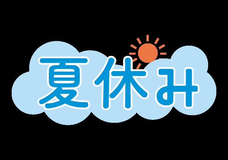 「夏休み」の文字のイラスト