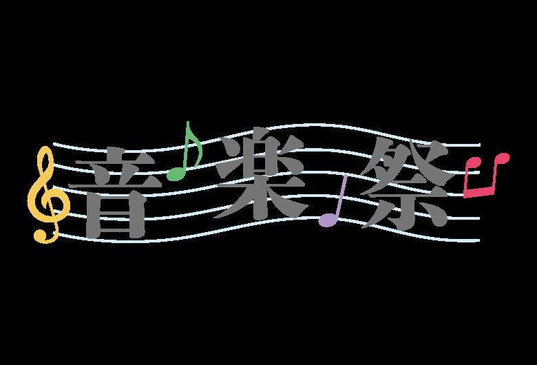 「音楽祭」の文字のイラスト