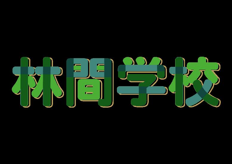 「林間学校」の文字のイラスト