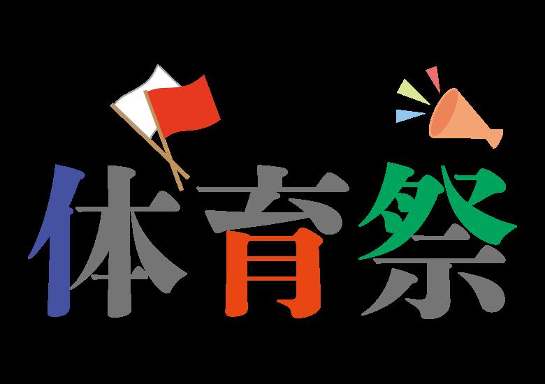 「体育祭」の文字イラスト02