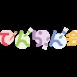 「てんらん会」の文字のイラスト