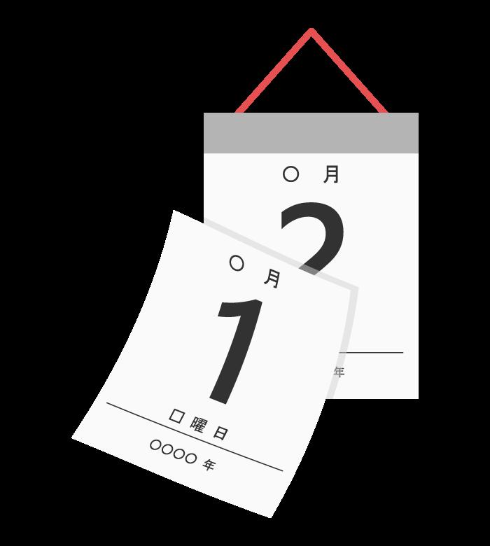 日めくりカレンダーのイラスト02