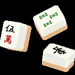 麻雀牌のイラスト