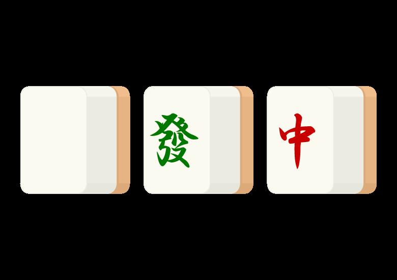 麻雀牌(三元牌)のイラスト
