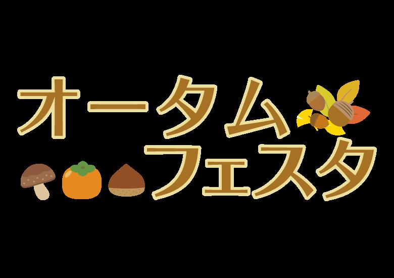 「オータムフェスタ」の文字のイラスト