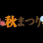 「秋まつり」の文字イラスト