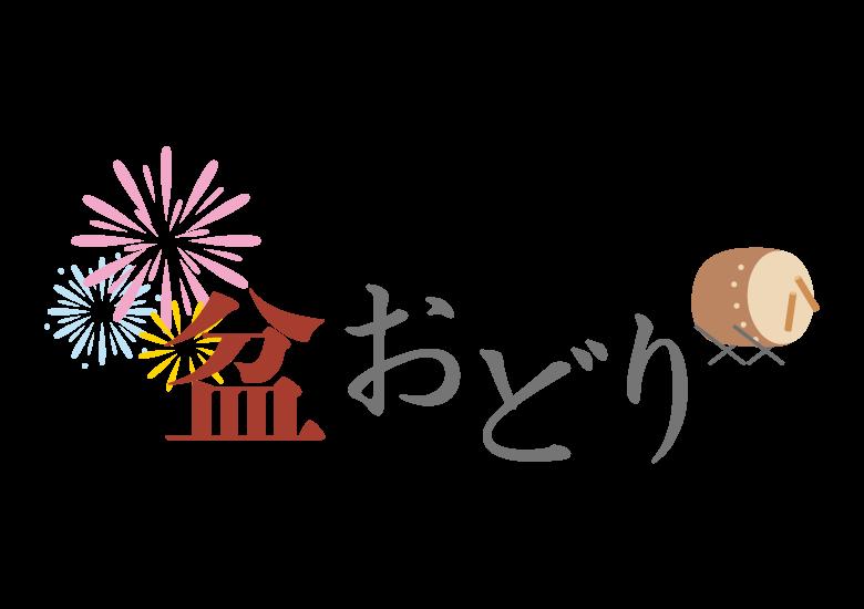 「盆おどり」の文字イラスト