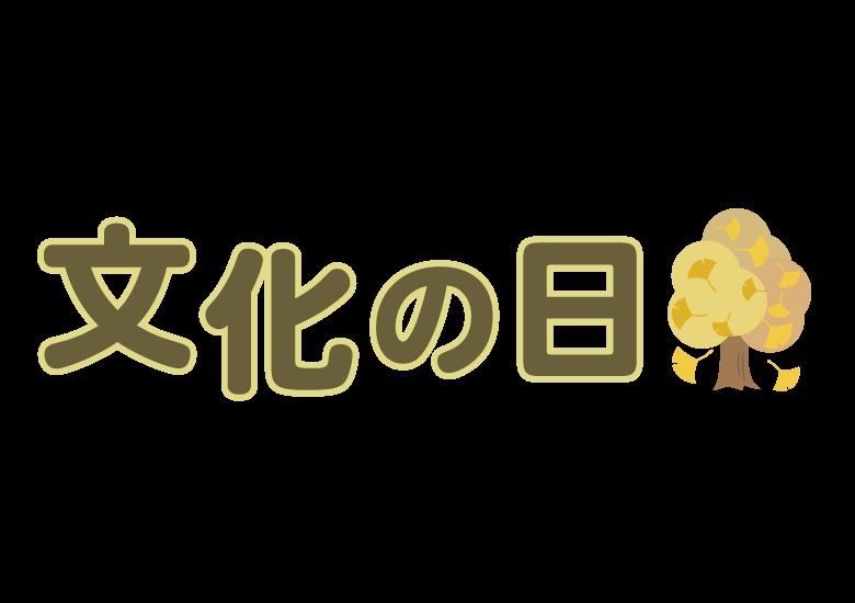 「文化の日」の文字イラスト