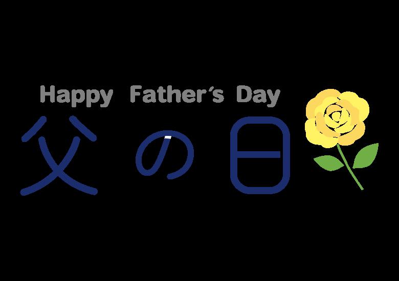 黄色いバラと「父の日」の文字イラスト