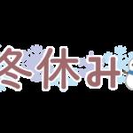 「冬休み」の文字のイラスト