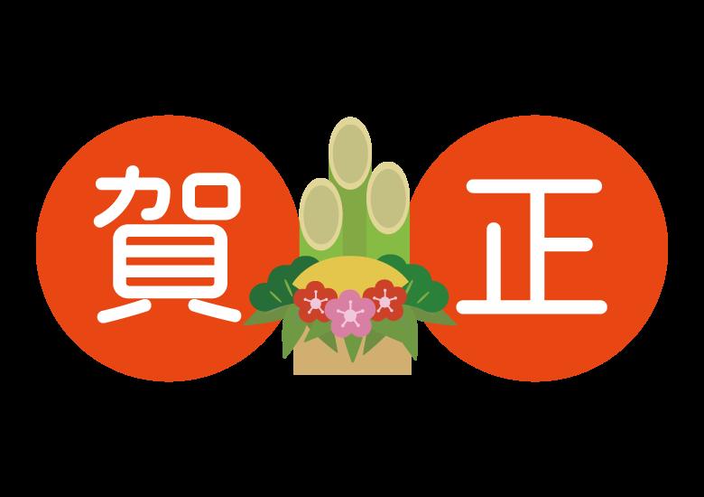 門松と「賀正」の文字のイラスト