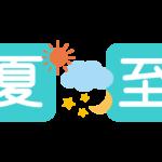 「夏至」の文字のイラスト