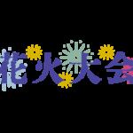 「花火大会」の文字イラスト