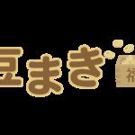 升と「豆まき」の文字イラスト