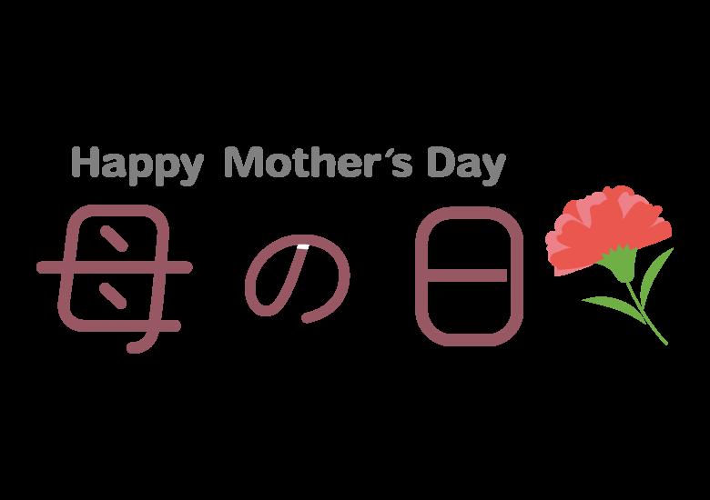 カーネーションと「母の日」の文字イラスト