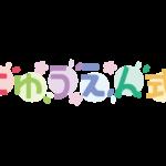 「にゅうえん式」の文字イラスト