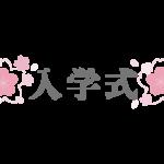 桜と「入学式」の文字イラスト