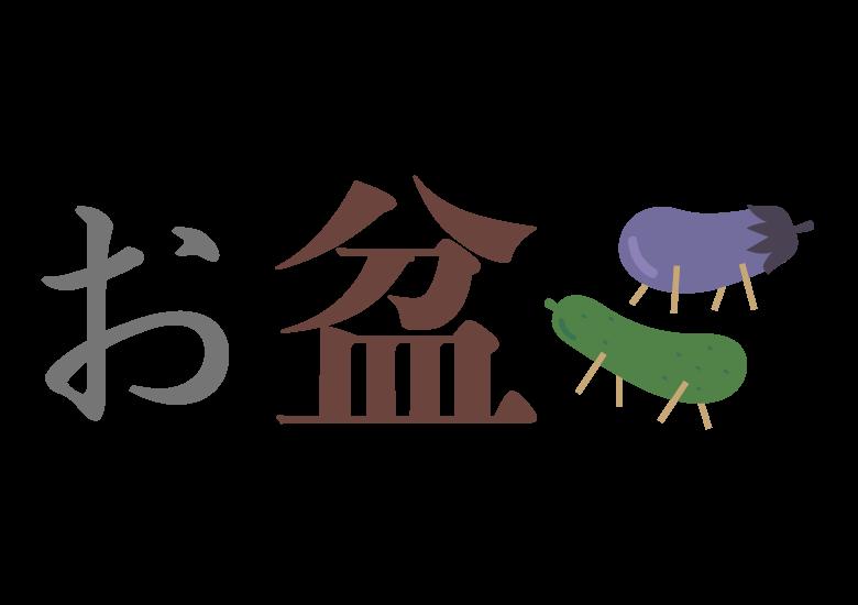 「お盆」の文字イラスト