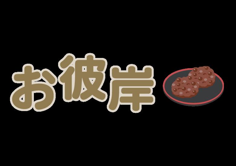 「お彼岸」(秋)の文字イラスト