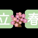 「立春」の文字イラスト