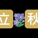 「立秋」の文字イラスト