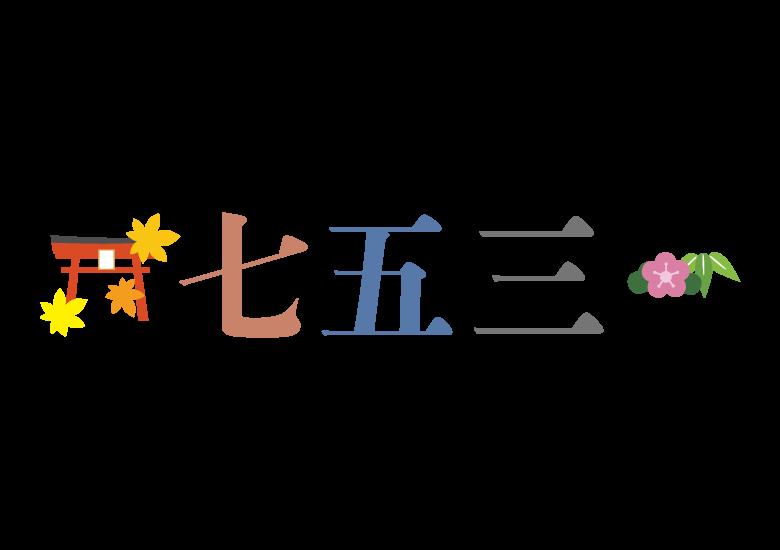 「七五三」の文字イラスト