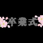 「卒業式」の文字イラスト