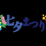「七夕まつり」の文字イラスト