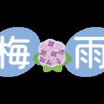 紫陽花と「梅雨」の文字イラスト