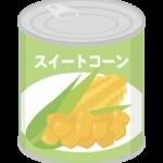 スイートコーンの缶詰のイラスト