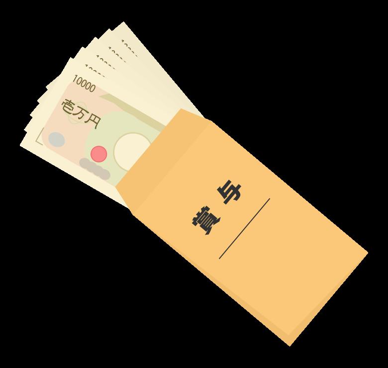 ボーナス/賞与のイラスト