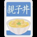 レトルトの親子丼のイラスト
