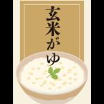 レトルトのお粥(玄米がゆ)のイラスト