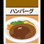 レトルトのハンバーグのイラスト