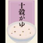 レトルトのお粥(十穀がゆ)のイラスト