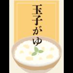 レトルトのお粥(玉子がゆ)のイラスト