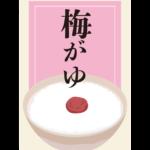 レトルトのお粥(梅がゆ)のイラスト